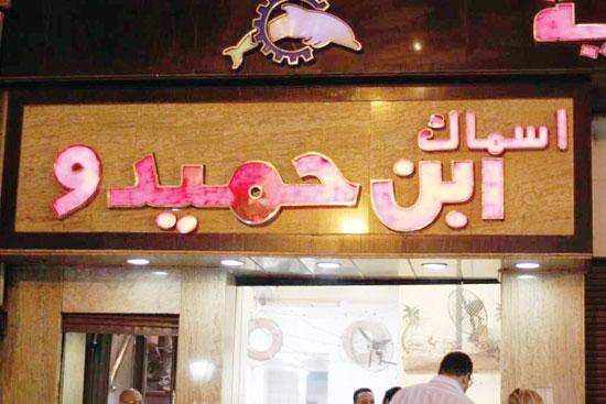 اشهر مطاعم السمك في الإسكندرية يلا بوك