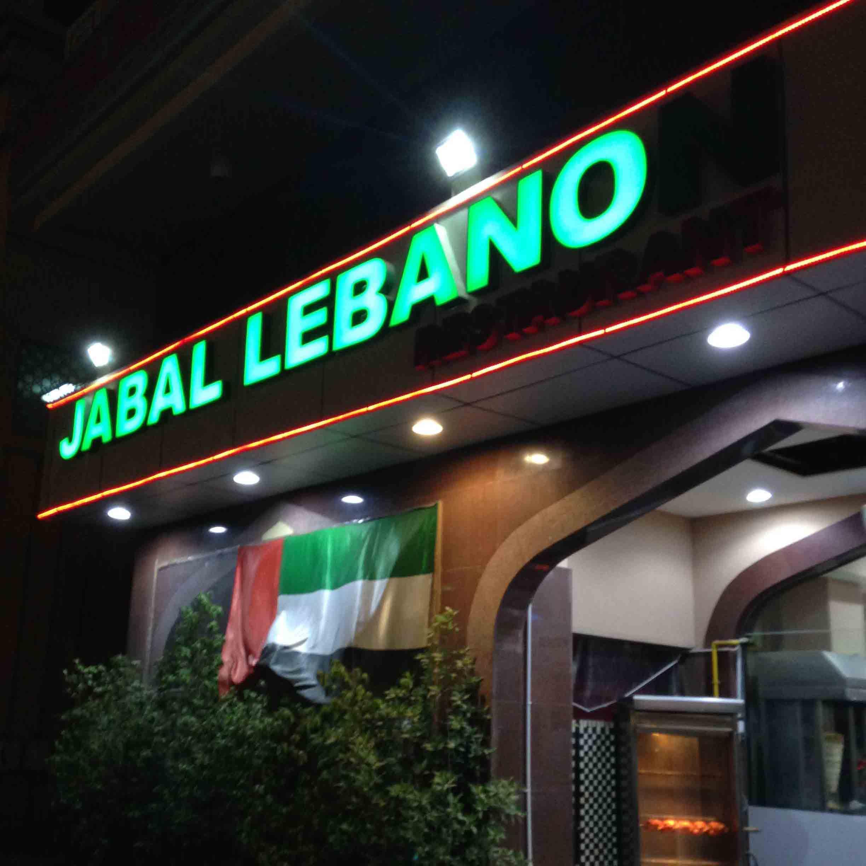 مطعم جبل لبنان