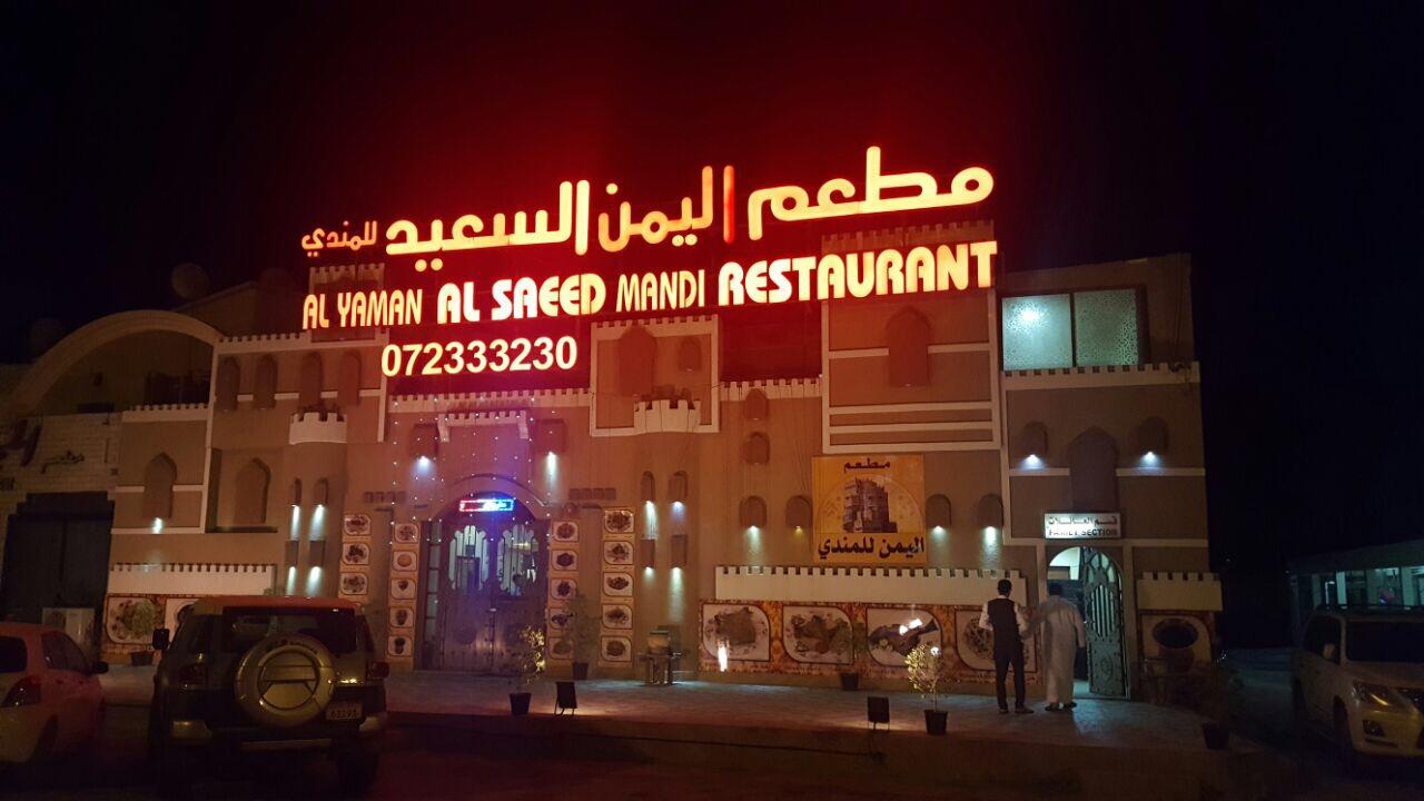 Yemeni Restaurant Near Me
